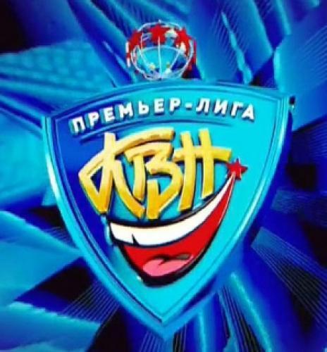 КВН - Премьер-лига next episode air date poster