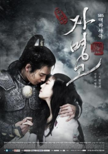 Princess Ja Myung Go next episode air date poster