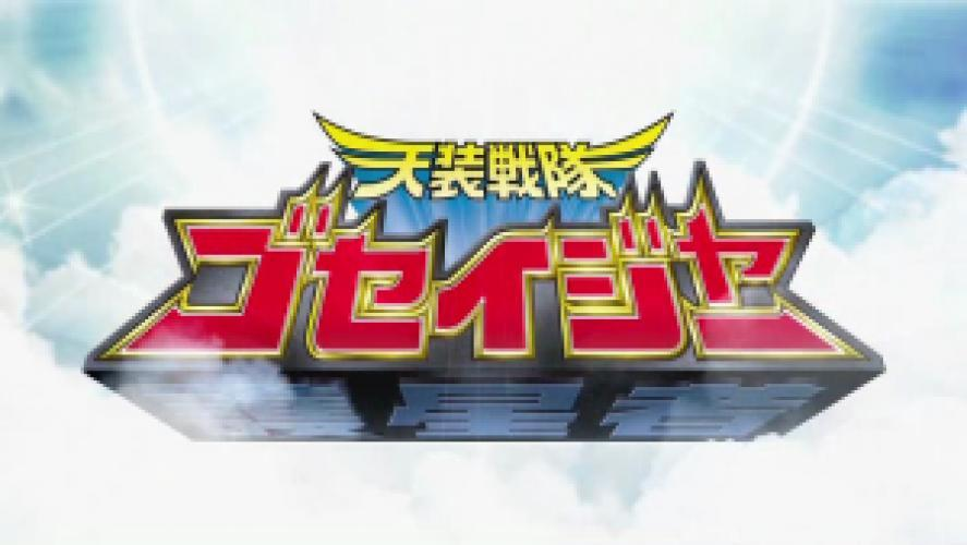 Tensou Sentai Goseiger next episode air date poster