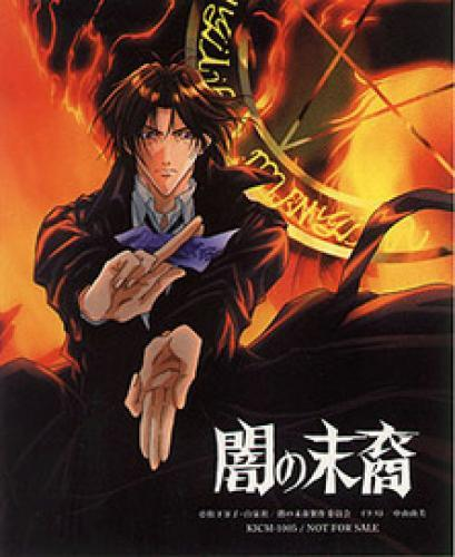 Yami no Matsuei next episode air date poster