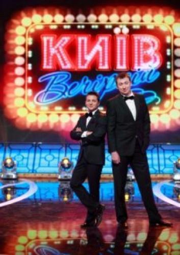 Вечерний Киев next episode air date poster