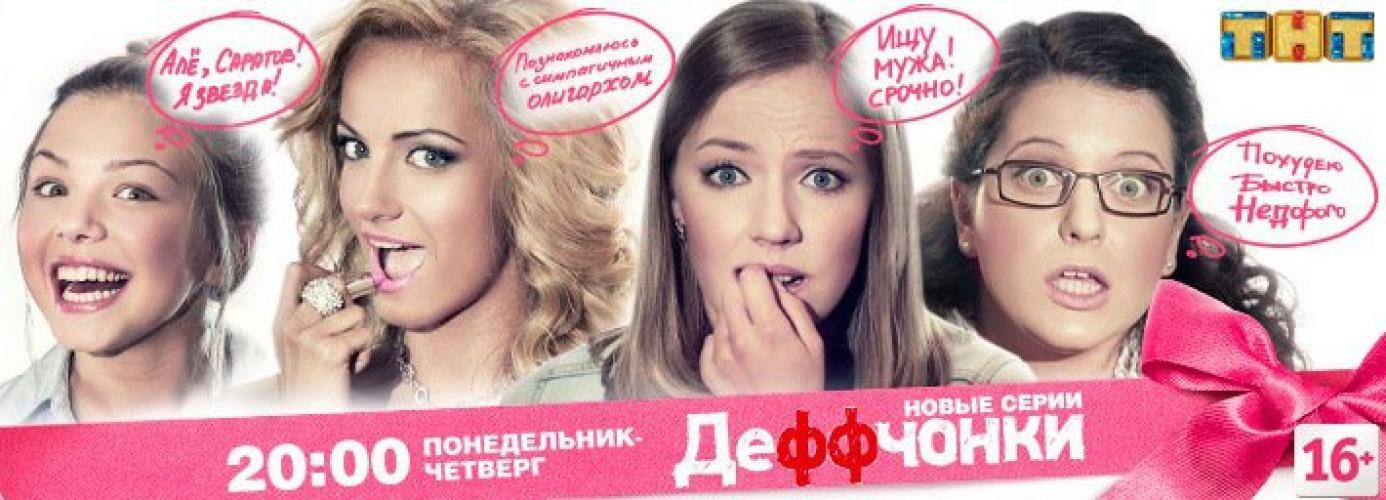 Деффчонки next episode air date poster
