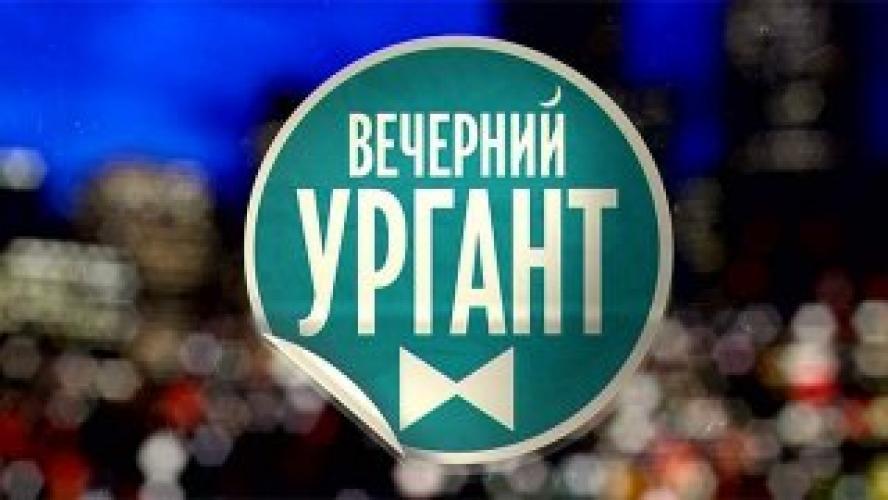Вечерний Ургант next episode air date poster