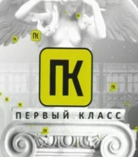 Первый класс next episode air date poster