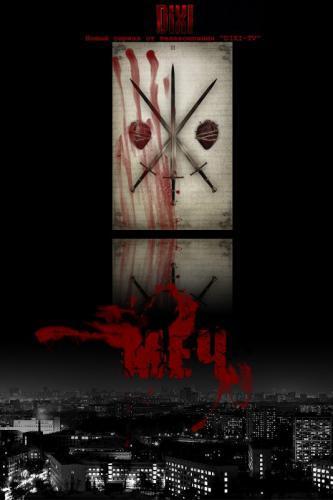 Меч next episode air date poster