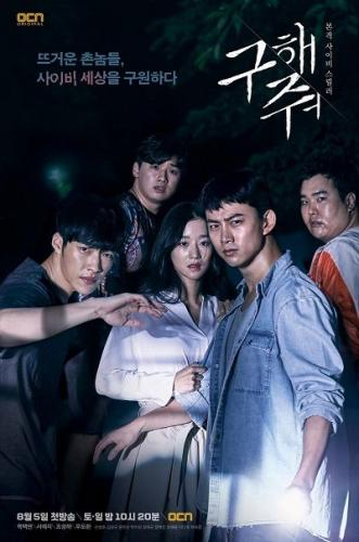 Save Me next episode air date poster