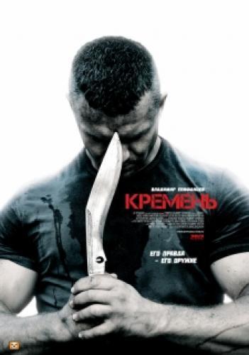 Кремень next episode air date poster
