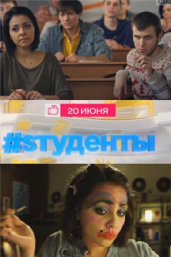 #Sтуденты next episode air date poster