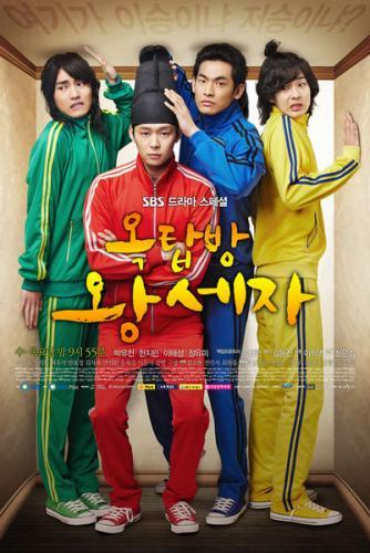 Rooftop Prince next episode air date poster