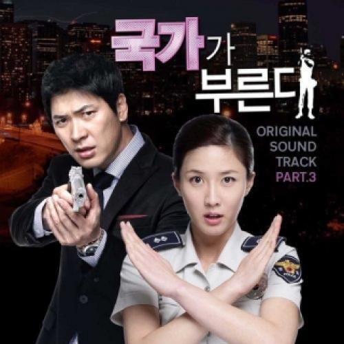 My Country Calls / Secret Agent Miss Oh next episode air date poster