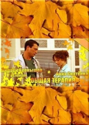 Общая терапия next episode air date poster