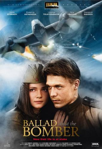 Баллада о бомбере next episode air date poster