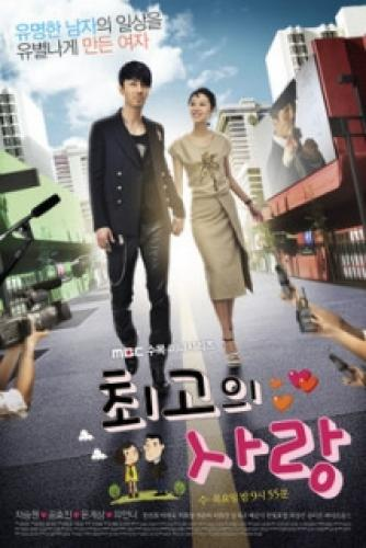 The Greatest Love next episode air date poster