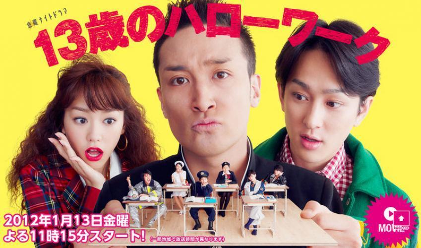 13-sai no hello work next episode air date poster