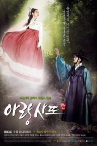 Arang and the Magistrate next episode air date poster