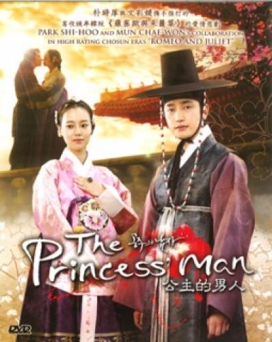 The Princess' Man next episode air date poster