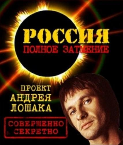 Россия. Полное затмение next episode air date poster