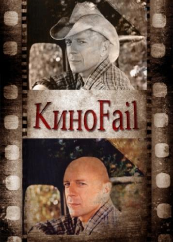 КиноFail next episode air date poster