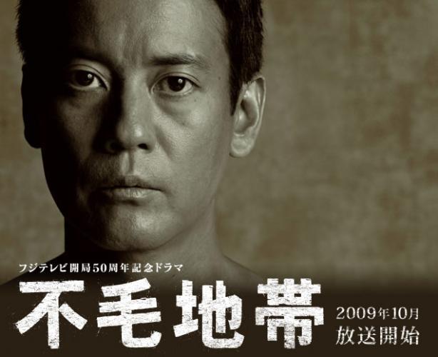 Fumô Chitai next episode air date poster