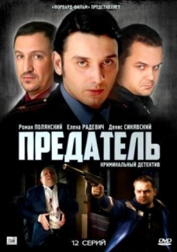 Предатель next episode air date poster