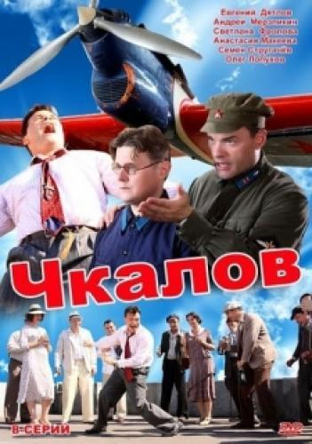 Чкалов next episode air date poster