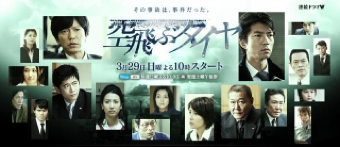 Soratobu Taiya next episode air date poster
