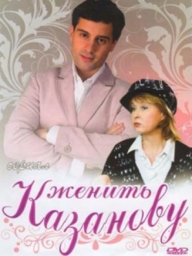 Женить Казанову next episode air date poster