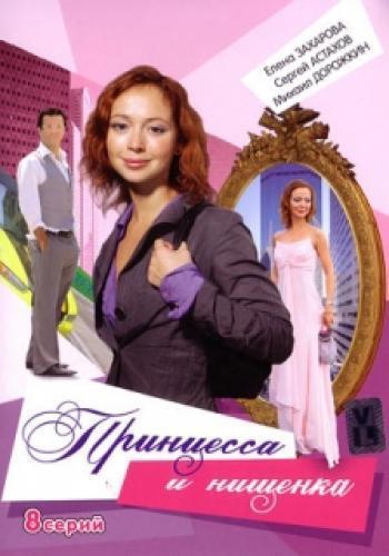 Принцесса и нищенка next episode air date poster