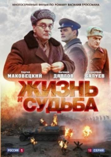 Жизнь и судьба next episode air date poster
