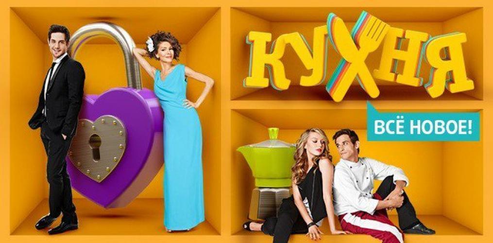 Кухня next episode air date poster