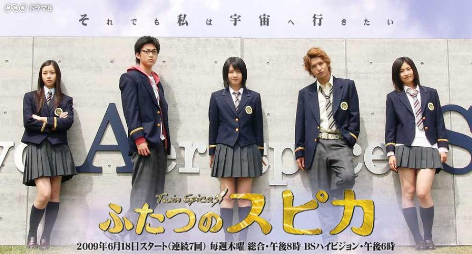 Futatsu no Spica next episode air date poster