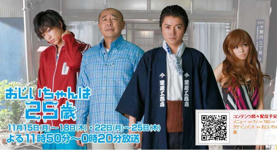 Ojiichan wa 25-sai next episode air date poster