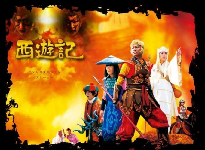 Saiyûki (2006) next episode air date poster