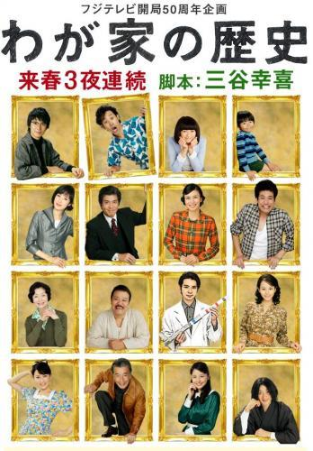 Wagaya no Rekishi next episode air date poster