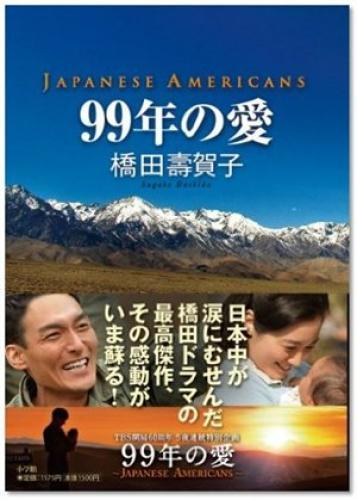 99-nen no Ai ~ Japanese Americans next episode air date poster