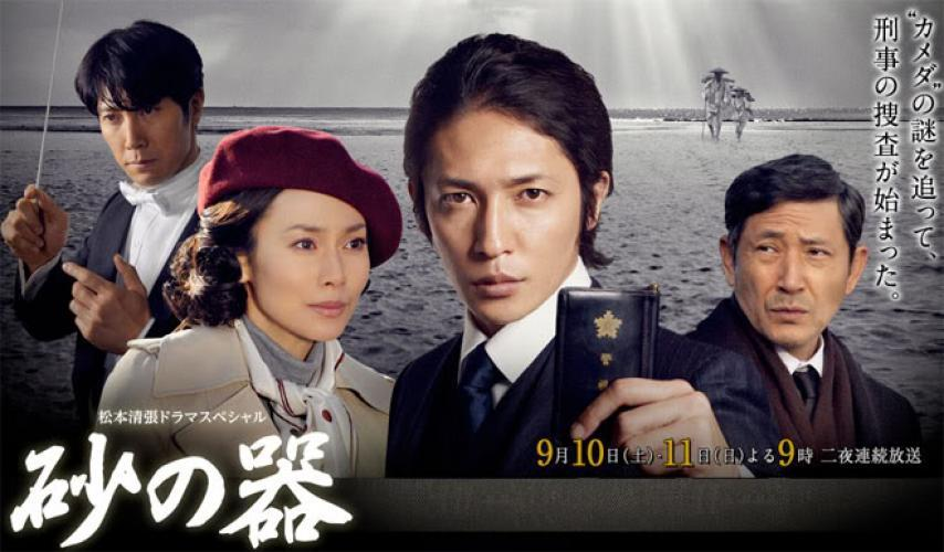 Suna no Utsuwa (2011) next episode air date poster