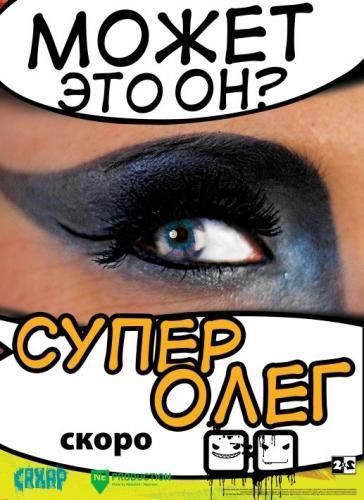 СуперОлег next episode air date poster