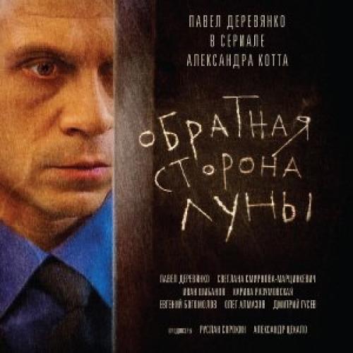 Обратная сторона Луны next episode air date poster