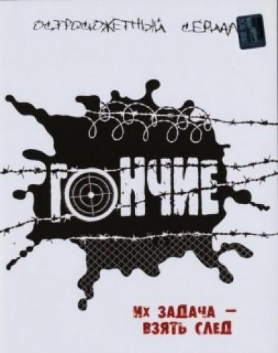 Гончие next episode air date poster