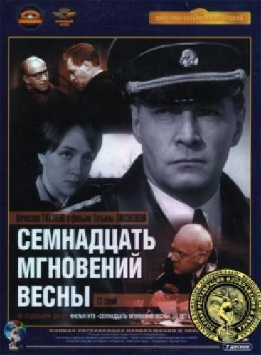 17 мгновений весны next episode air date poster
