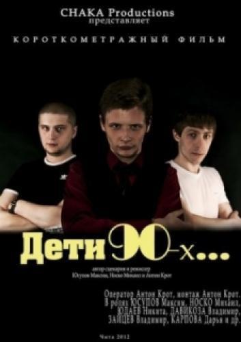 Дети 90-х... next episode air date poster