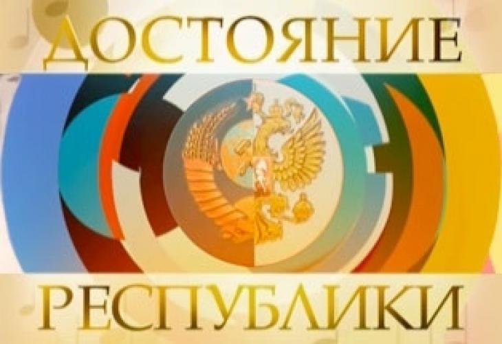 ДОстояние РЕспублики next episode air date poster