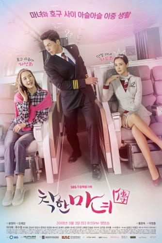 Good Witch next episode air date poster