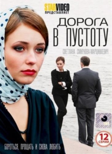 Дорога в пустоту next episode air date poster
