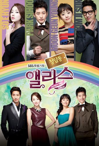 Cheongdam Dong Alice next episode air date poster