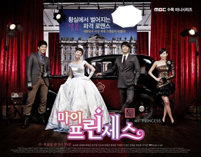 My Princess next episode air date poster