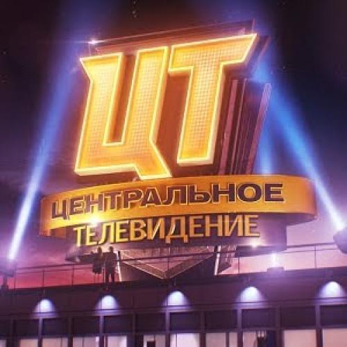Центральное телевидение next episode air date poster