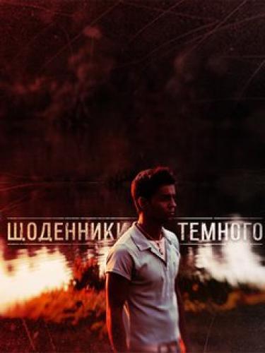 Дневники Темного \ Щоденники Темного next episode air date poster