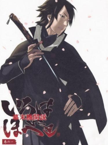 Bakumatsu Kikansetsu Irohanihoheto next episode air date poster