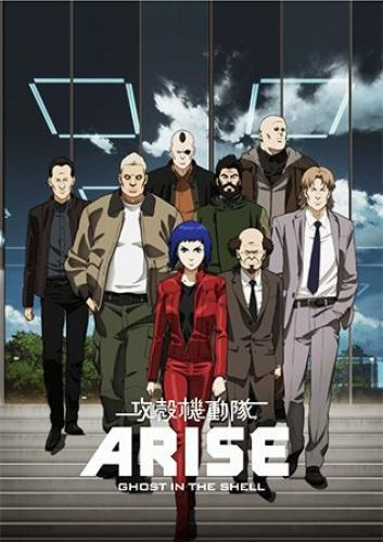 Ghost in the Shell: Arise next episode air date poster